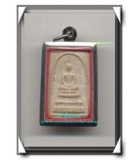 หลวงพ่อแพ วัดพิกุลทอง พระสมเด็จพุทโธพิมพ์เล็ก เนื้อผงขาว พ.ศ. 2512