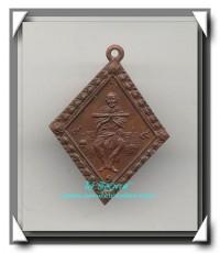 เหรียญสมเด็จโต วัดระฆัง พ.ศ.2499 องค์ที่ 3 เนื้อทองแดง