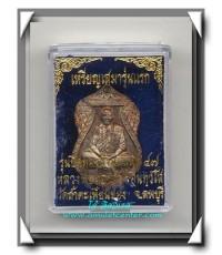 หลวงพ่อ ทองดำ วัด ถ้ำตะเพียนทอง เหรียญเสมา รุ่นแรก เนื้อ นวโลหะ