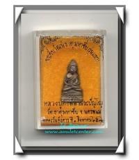 หลวงปู่คำพัน วัดธาตุมหาชัย พระชัยวัฒน์รุ่นแรกธาตุมหาชัย พ.ศ.2532 องค์ที่ 1