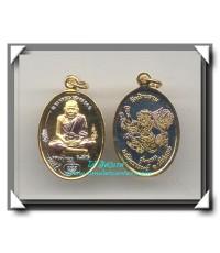เหรียญรูปไข่รุ่นแรก หลวงปู่หมุน ฐิตสีโล อายุ 106 ปี รุ่นมหาสมปรารถนา เนื้อ 3 กษัตริย์