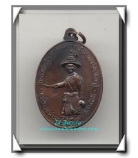 หลวงปู่ทิม วัดละหารไร่ เหรียญพระเจ้าตากสินมหาราช ค่ายตากสิน จ.จันทบุรี พ.ศ.2518 องค์ที่ 11