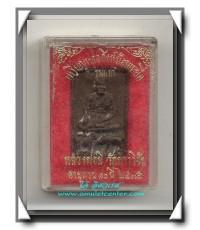 หลวงพ่อมี วัดมารวิชัย เหรียญสิงห์ป้อนเหยื่อหล่อรุ่นแรก พ.ศ.2535