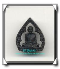 หลวงพ่อมุม วัดปราสาทเยอเหนือ เหรียญหล่อฉลุรุ่นพิเศษ พ.ศ.2520