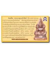 พระพุทธชินราชหมื่นยันต์ พิมพ์ที่ 2 พิมพ์ฐานผ้าทิพย์