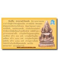 พระพุทธชินราชหมื่นยันต์ พิมพ์ที่ 8 พิมพ์บัวไทยเล็ก