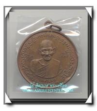 เหรียญหลวงปู่ศุข วัดปากคลองมะขามเฒ่า วัดประสาทบุญญาวาส พ.ศ.2506 องค์ที่ 5