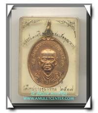 เหรียญรูปเหมือนสมเด็จพระพุทฒาจารย์โต ปี 17 องค์ที่ 9 กะไหล่ทองกล่องเดิม