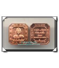 ตี่ป้อเซี๊ยะเนี้ย (เจ้าแม่โพสพ) เหรียญทองแดง