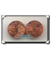 เหรียญ 18 อรหันต์ รุ่น 2 เนื้อทองแดง พ.ศ.2549