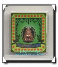 เหรียญพระพุทธชินราชหมื่นยันต์ พิมพ์พิเศษ แจกที่วัดสุทัศน์