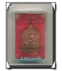 หลวงปู่พรหมมา เขมจาโร เหรียญนั่งพาน เนื้อทองแดง รุ่น รวมใจเสาร์ห้า 2537