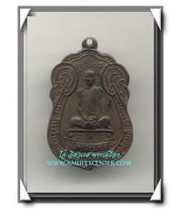 หลวงปู่โต๊ะ วัดประดู่ฉิมพลี เหรียญเสมาหลังพัดยศ เนื้อนวโลหะ  พ.ศ.2518 องค์ที่ 2