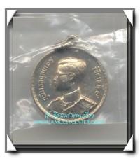 เหรียญในหลวง รัชการที่ 9 พระราชทาน องค์ที่ 4