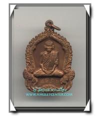 หลวงปู่คำพัน วัดธาตุมหาชัย เหรียญจันทร์เพ็ญ มหาปรารถนา หมายเลข 2806