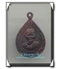 หลวงปู่คำพัน วัดธาตุมหาชัย เหรียญรูปเหมือนรุ่นแรก พ.ศ.2526 องค์ที่ 2