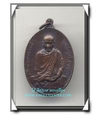 หลวงพ่อเกษม เขมโก เหรียญรุ่นพิเศษ หลัง ภ.ป.ร. พ.ศ.2523 องค์ที่ 6