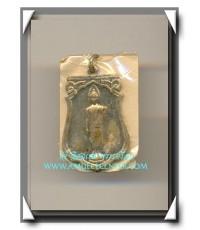 เหรียญเสมา 25 พุทธศตวรรษ บล็อคนิยม (แขนใหญ่) องค์ที่ 51