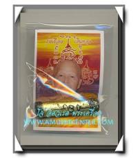 หลวงปู่น้อย วัดโนนสวรรค์ ตะกรุดสายรกพระเจ้า ( ถักเชือกลงรักปิดทองแท้ )