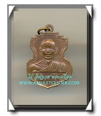 เหรียญหลวงพ่อโอภาสี วัดประสาทบุญญาวาส พ.ศ.2506 องค์ที่ 6