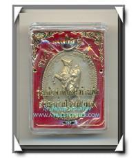 ครูบาเหนือชัย สำนักถ้ำป่าอาชาทอง รุ่น เสือจำศีลสะท้านฟ้า เหรียญเนื้ออัลปาก้า