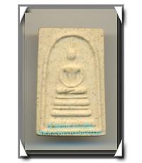 พระสมเด็จ วัดระฆัง รุ่น128 ปี พ.ศ.2543 องค์ที่ 25 พิมพ์่ฐานแซม