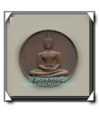 เหรียญ ลายสือไทย หลัง ภปร. ที่ระลึกฉลอง 700 ปี พ.ศ.2526 องค์ที่ 3