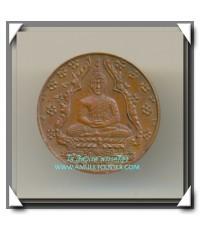 เหรียญพระแก้วมรกต พ.ศ.2475 เนื้อทองแดง องค์ที่ 12