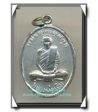 เหรียญ หลวงพ่อเดิม วัดหนองโพธิ์ หลวงพ่อน้อย สร้าง รุ่นแรก พ.ศ.2516 เนื้ออัลปาก้า องค์ที่ 2