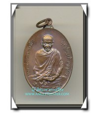 หลวงพ่อเกษม เขมโก เหรียญรุ่นพิเศษ หลัง ภ.ป.ร. พ.ศ.2523 องค์ที่ 11