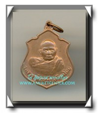 เหรียญ หลวงปู่แหวน กรมหลวงชุมพร กระทรวงกลาโหม พ.ศ. 2520 องค์ที่ 2