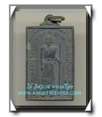 หลวงปู่ศุข วัดปากคลองมะขามเฒ่า หลัง กรมหลวงชุมพรเขตอุดมศักดิ์ พ.ศ. 2545