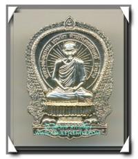 หลวงพ่อเกษม เขมโก เหรียญนั่งพาน จตุรพร (กรรมการ) เนื้อเงิน พ.ศ.25357
