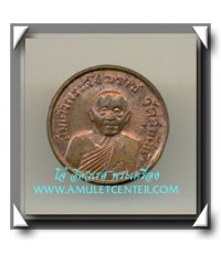 หลวงปู่โต๊ะ วัดประดู่ฉิมพลี เหรียญสมเด็จสังฆราชแพ รุ่น สายฟ้า พ.ศ.2520