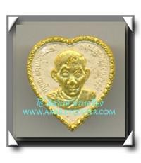 หลวงพ่อเกษม เขมโก พระเครื่องเนื้อผงรูปหัวใจ มหาสงกรานต์ (วันพญาวัน) ปี 2535  60 พรรษาราชินี