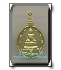 เหรียญ พระชัยหลังช้าง องค์ที่ 37 ด้านหลัง ภ.ป.ร