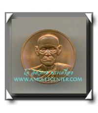 เหรียญสมเด็จพระพุฒาจารย์โต รุ่น 122 ปี พ.ศ.2537 ขนาดใหญ่