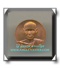 เหรียญสมเด็จพระพุฒาจารย์โต รุ่น 122 ปี พ.ศ.2537 ขนาดเล็ก