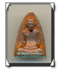 หลวงพ่อเกษม เขมโก รูปหล่อพิมพ์เตารีดรุ่นนะหน้าทอง พร้อมซองเดิม พ.ศ.2536