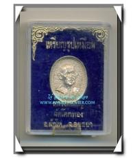 หลวงพ่อเชิญ วัดโคกทอง เหรียญหล่อรูปเหมือนเนื้อเงิน พ.ศ.2533