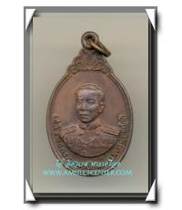 เหรียญกรมหลวงชุมพรฯ หลังหลวงพ่อวัดบ้านแหลม ที่ระลึกวางศิลาฤกษ์ศาลากรมหลวงชุมพร พ.ศ.2529
