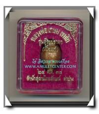 หลวงพ่อเกษม เขมโก สุสานไตรลักษณ์ เบี้ยแก้ รุ่นสุริยุปราคา ตะกรุดทองคำ พ.ศ.2538  1 ใน 500 ตัว
