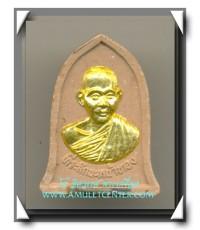 หลวงพ่อเกษม เขมโก พระผงทรงระฆังตะกรุดเงินปัดทอง รุ่นนะหน้าทอง พร้อมซองเดิม พ.ศ.2536 (2)