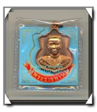 เหรียญพระนเรศวรมหาราชรุ่นสู้ เนื้อทองแดงบริสุทธิ์ ซองเดิม พ.ศ. 2548