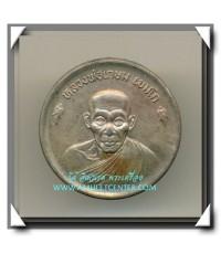 หลวงพ่อเกษม เขมโก เหรียญขันน้ำมนต์ดวงเศรษฐี นวะโลหะ  พ.ศ.2536