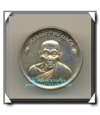 หลวงพ่อเกษม เขมโก เหรียญขันน้ำมนต์ดวงเศรษฐี เนื้อเงินแท้ พ.ศ.2536