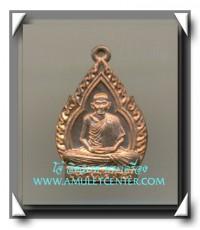หลวงพ่อเกษม เขมโก เหรียญพุ่มข้าวบิณฑ์ รุ่นชัยลาภ มหามงคล 84 เนื้อนวโลหะ พ.ศ.2538