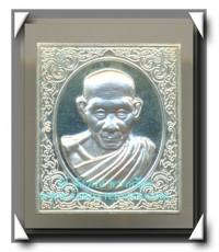 หลวงพ่อเกษม เขมโก เหรียญมงคลเกษม 7 รอบ 88 ปี เนื้อเงิน พ.ศ.2538