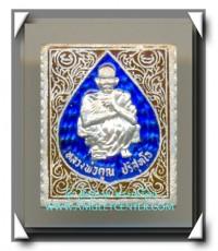 หลวงพ่อคูณ วัดบ้านไร่ เหรียญแสตมป์เงินลงยาพื้นน้ำเงินขอบแดง รุ่นอวยพรปีใหม่ พ.ศ.2537
