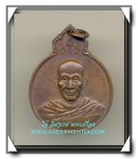 หลวงพ่อเกษม เขมโก เหรียญรูปเหมือนหลัง ภ.ป.ร อนุสรณ์ครบรอบ75 ปี พ.ศ.2529 (2)